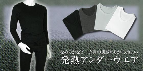 ソフトタッチ発熱インナーシャツ