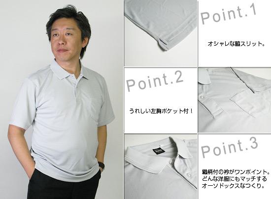 冷たい Tシャツ ポロシャツ
