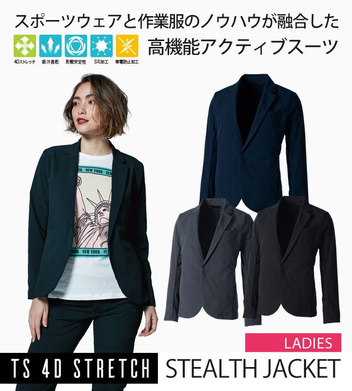 女性スーツ型作業着
