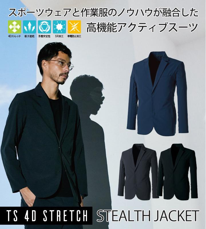 スーツ型作業着 ジャケット